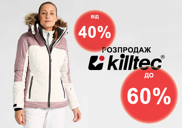 Распродажа горнолыжной одежды Killtec