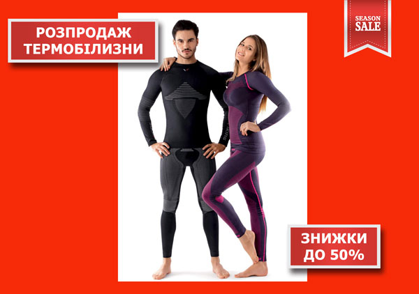 Sale Thermo Wear
