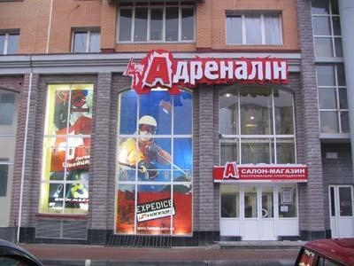 магазин Адренадин